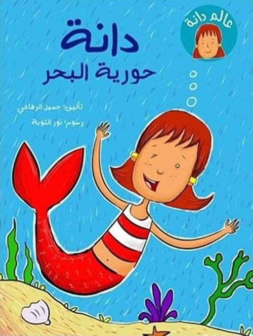 دانة حورية البحر