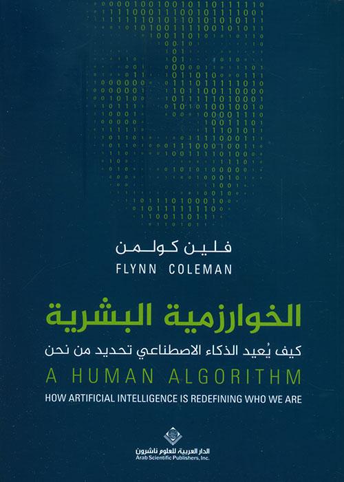 الخوارزمية البشرية ؛ كيف يعيد الذكاء الإصطناعي تحديد من نحن
