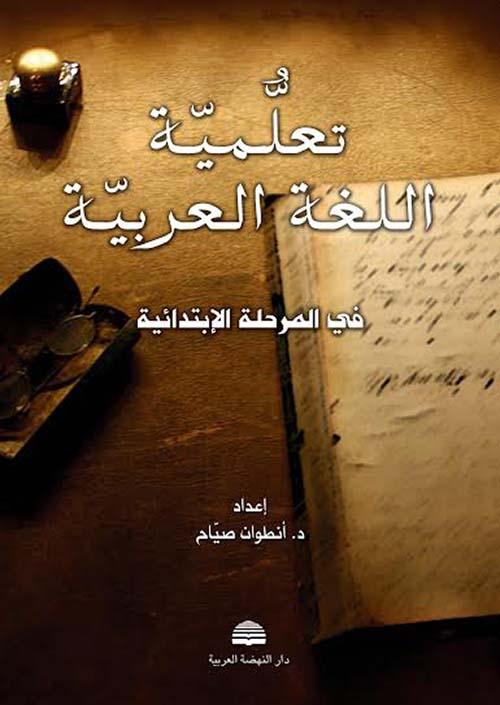تعلمية اللغة العربية في المرحلة الإبتدائية