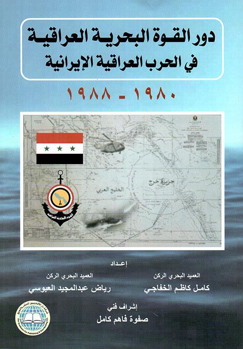 دور القوة البحرية العراقية في الحرب العراقية الإيرانية