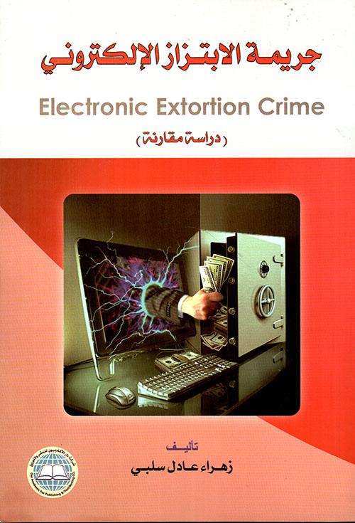 جريمة الإبتزاز الإلكتروني