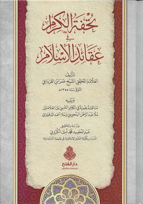 تحفة الكرام في عقائد الإسلام