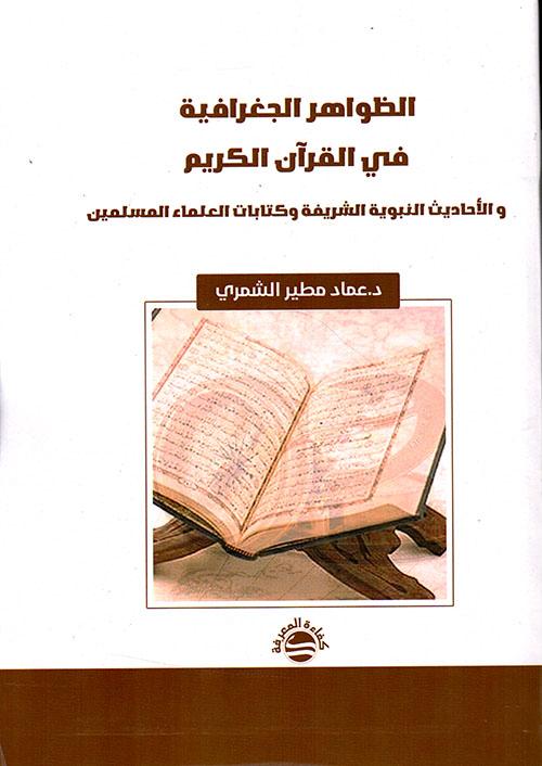 الظواهر الجغرافية في القرآن الكريم - و الأحاديث النبوية الشريفة وكتابات العلماء المسلمين