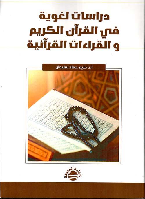 دراسات لغوية في القرآن الكريم و القراءات القرآنية