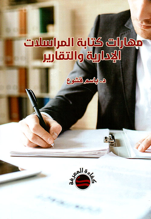 مهارات كتابة المراسلات الإدارية والتقارير