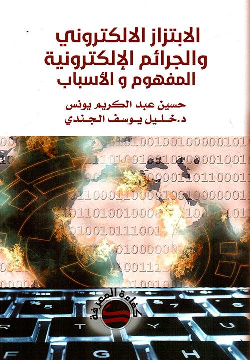 الإبتزاز الإلكتروني والجرائم الإلكترونية - المفهوم والأسباب