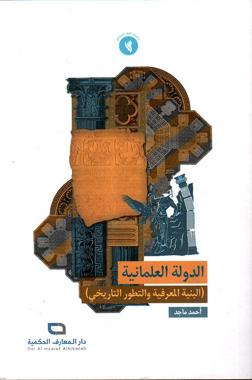 الدولة العلمانية (البنية المعرفية والتطور التاريخي)