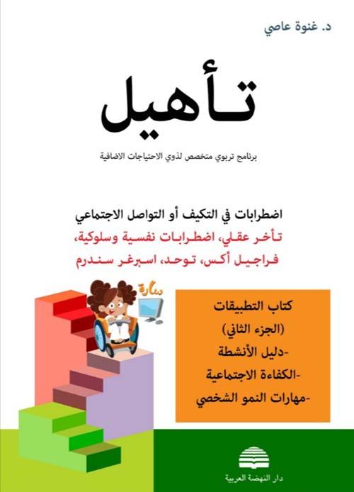 اضطرابات في التكيف أو التواصل الإجتماعي ( تأخر عقلي ، اضطرابات نفسية وسلوكية ، فراجيل أكس ، توحد ، اسبرغر سندرم ) - كتاب الطبيقات ( الجزء الثاني )