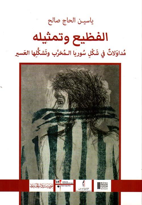 الفظيع وتمثيله ؛ مداولات في شكل سوريا المخرب وتشكلها العسير