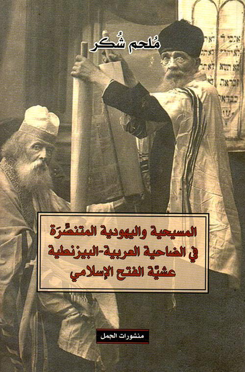 المسيحية واليهودية المنتصرة 