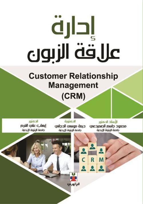 إدارة علاقات الزبون