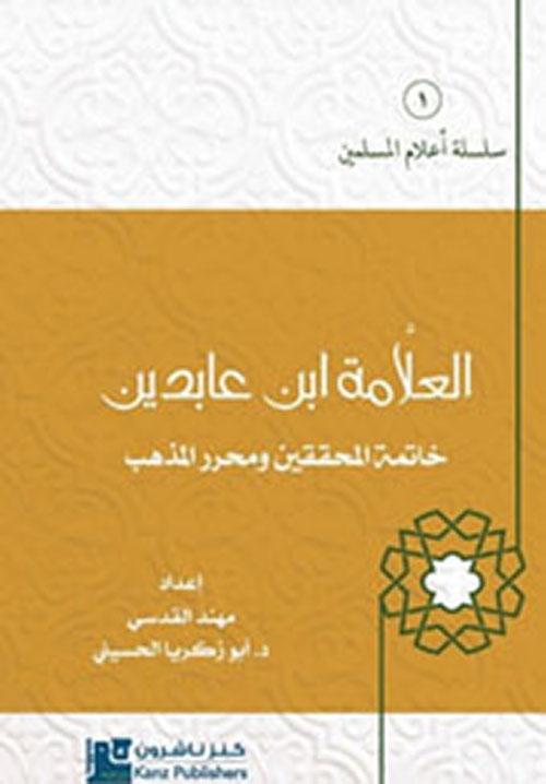 العلامة ابن عابدين - خاتمة المحققين ومحرر المذهب