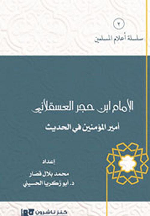 الإمام ابن حجر العسقلاني - أمير المؤمنين في الحديث