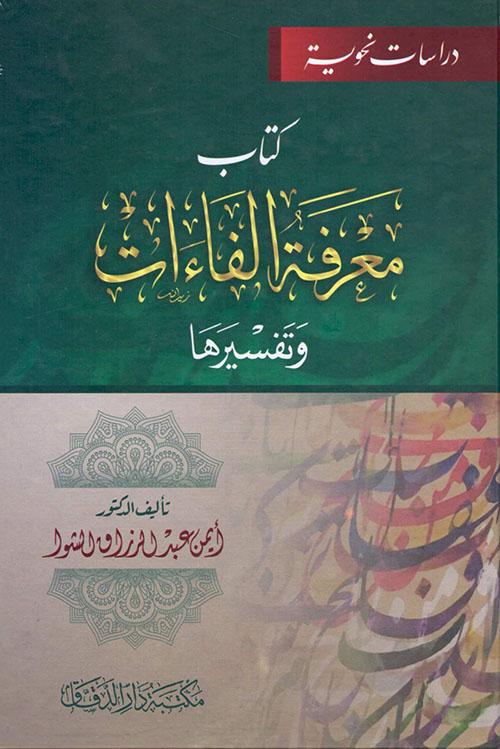 كتاب معرفة الفاءات وتفسيرها ؛ دراسات نحوية