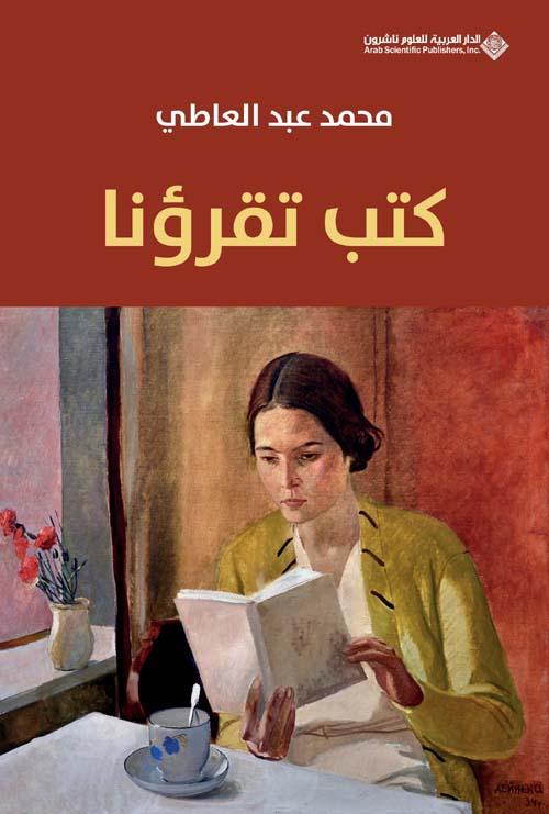 كتب تقرؤنا