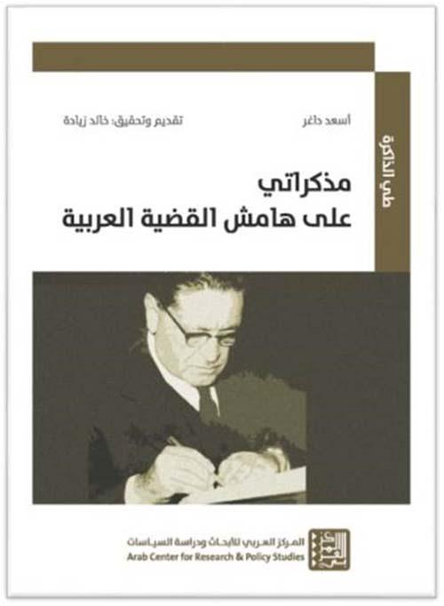 مذكراتي على هامش القضية العربية