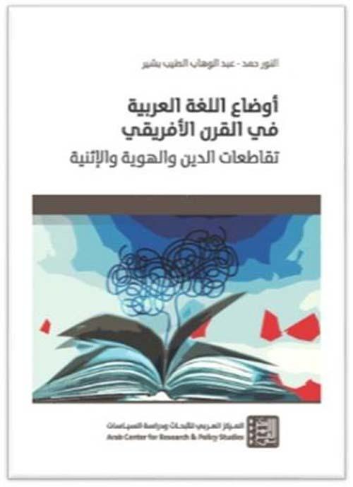 أوضاع اللغة العربية في القرن الأفريقي