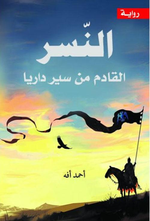 النسر القادم من سير داريا