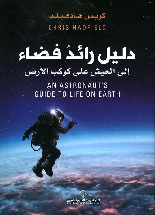 دليل رائد فضاء ؛ إلى العيش على كوكب الأرض