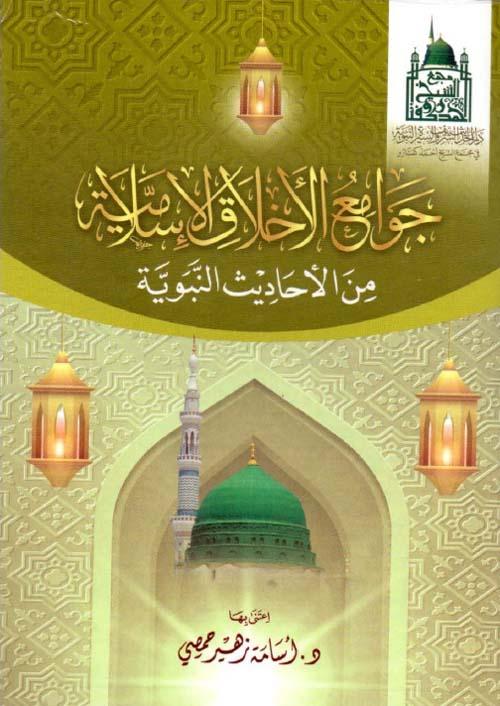 جوامع الأخلاق الإسلامية من الأحاديث النبوية
