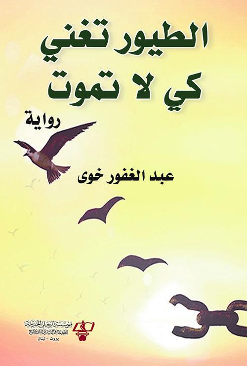 الطيور تغني كي لا تموت