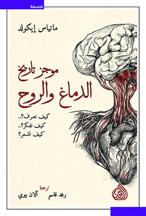 موجز تاريخ الدماغ والروح