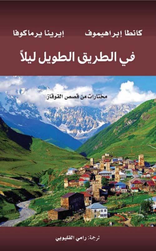في الطريق الطويل ليلاً : مختارات من قصص القوقاز