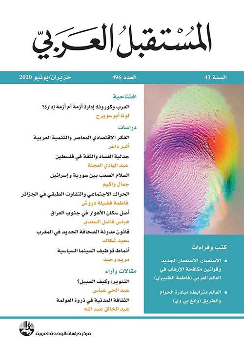 مجلة المستقبل العربي - العدد 496 - حزيران / يونيو 2020