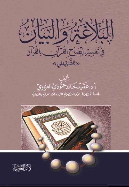 البلاغة والبيان في تفسير إيضاح القرآن بالقرآن (للشنقيطي)