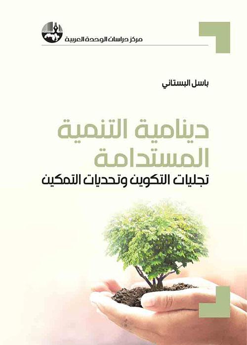 دينامية التنمية المستدامة ؛ تجليات التكوين وتحديات التمكين