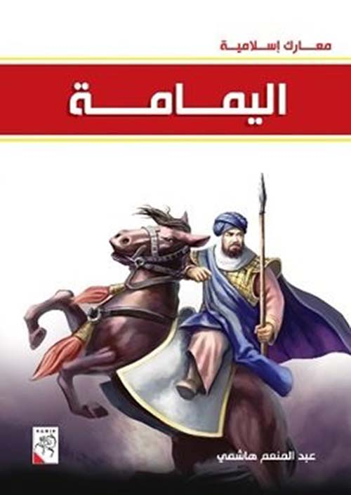 معارك إسلامية (اليمامة - القادسية - اليرموك - بابليون - نهاوند - ذات الصواري - فتح الأندلس - عمورية)
