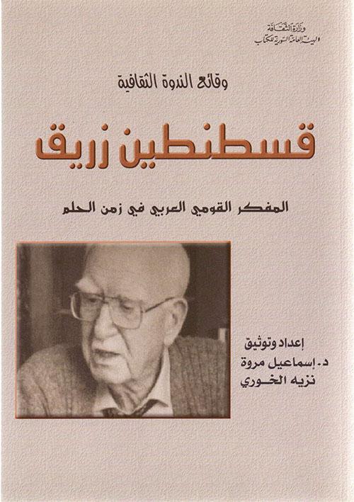 وقائع الندوة الثقافية - قسطنطين زريق - المفكر القومي العربي في زمن الحلم