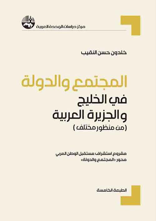 المجتمع والدولة في الخليج والجزيرة العربية