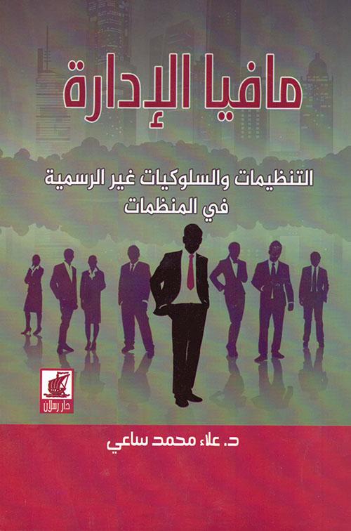 مافيا الإدارة - التنظيمات والسلوكيات غير الرسمية في المنظمات
