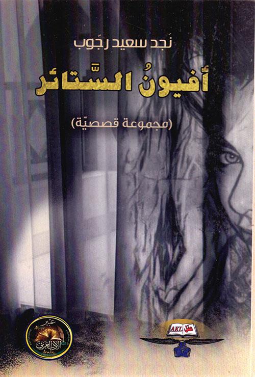 أفيون الستائر ( مجموعة قصصية )