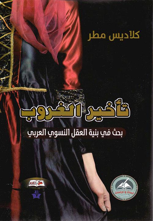 تأخير الغروب - بحث في بنية العقل النسوي العربي