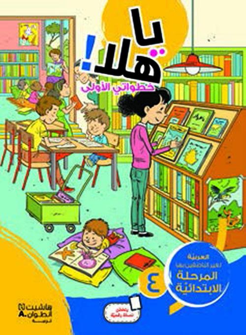يا هلا ! خطواتي الأولى ؛ المستوى الرابع - كتاب المتعلم