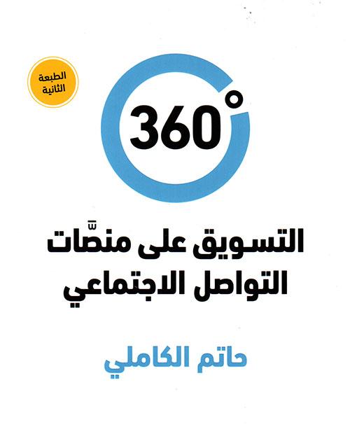 360 درجة ؛ التسويق على منصات التواصل الإجتماعي
