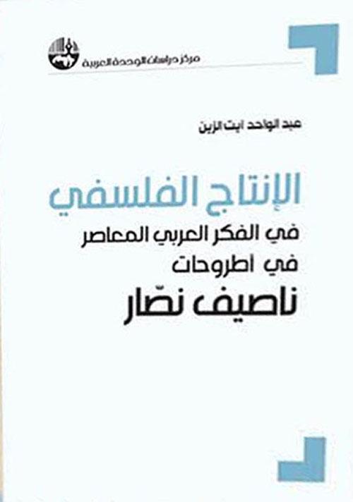 الإنتاج الفلسفي ؛ في الفكر العربي المعاصر في أطروحات ناصيف نصار