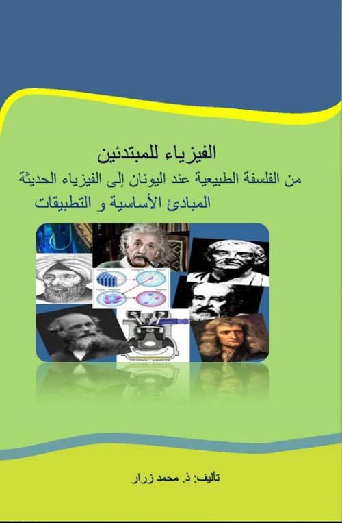 Nwf Com الفيزياء للمبتدئين من الفلسفة الطبيعية محمد زرار كتب