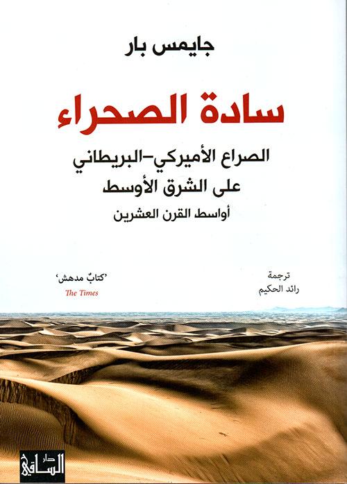 سادة الصحراء ؛ الصراع الأميركي - البريطاني على الشرق الأوسط أواسط القرن العشرين