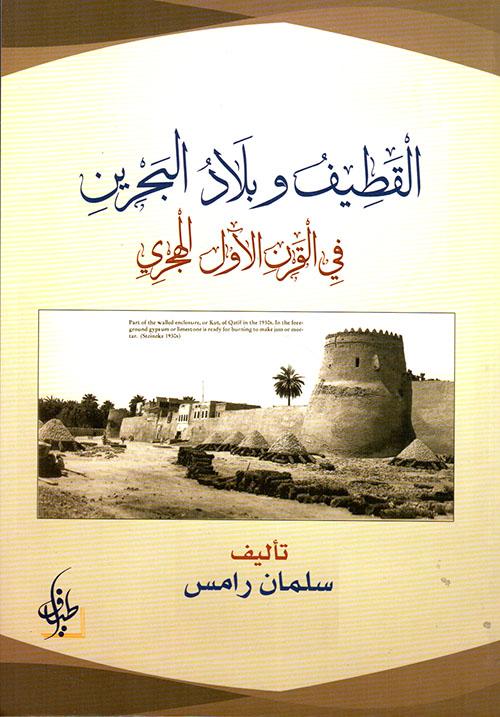 القطيف وبلاد البحرين في القرن الأول الهجري