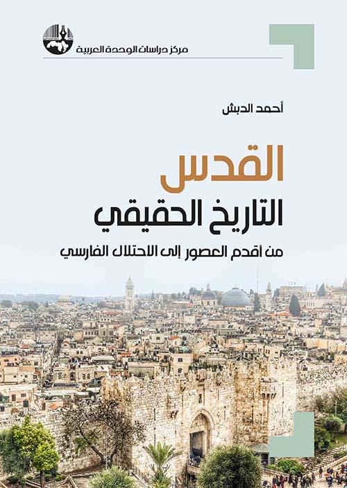 القدس - التاريخ الحقيقي : من أقدم العصور إلى الاحتلال الفارسي
