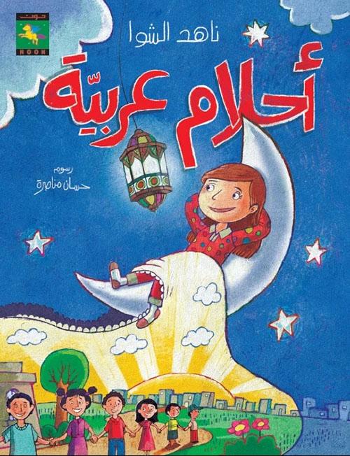 أحلام عربية