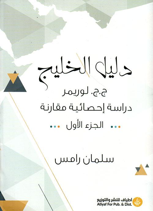 دليل الخليج ؛ دراسة إحصائية مقارنة