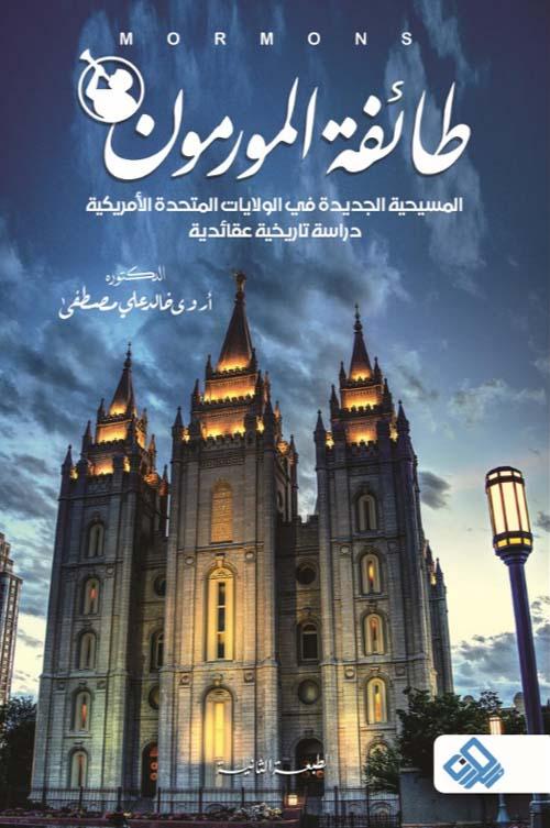 طائفة المورمون ؛ المسيحية الجديدة في الولايات المتحدة الأميركية - دراسة تاريخية عقائدية