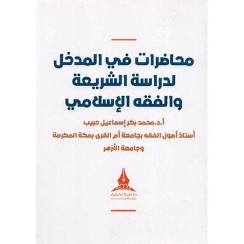 محاضرات في المدخل لدراسة الشريعة والفقه الإسلامي