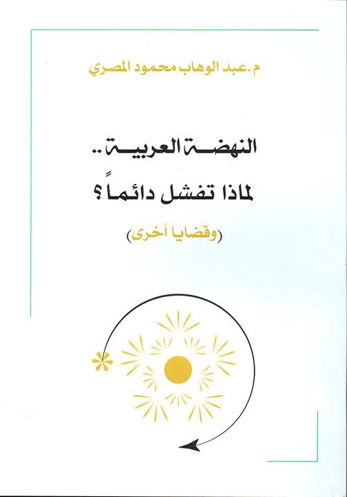 النهضة العربية .. لماذا تفشل دائماً ؟ ( وقضايا أخرى )