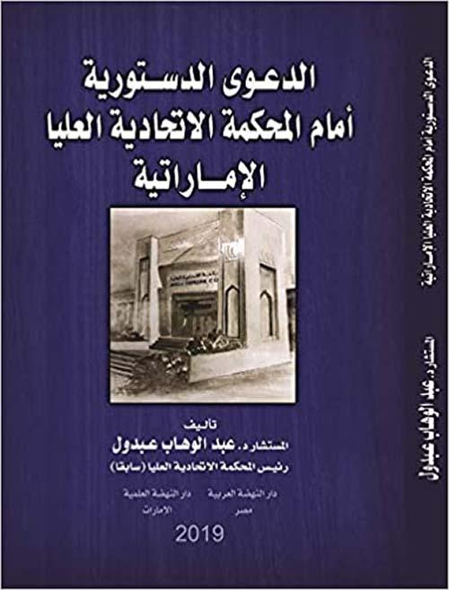 الدعوى الدستورية أمام المحاكم الإتحادية العليا الإماراتية
