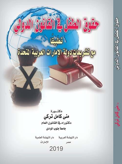 حقوق الطفل في القانون الدولي تطبيقاً مع تشريعات دولة الإمارات العربية المتحدة